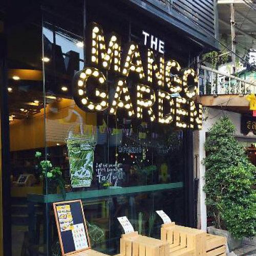 مطعم مانجو جاردن- كوه بي بي - The Mango Garden
