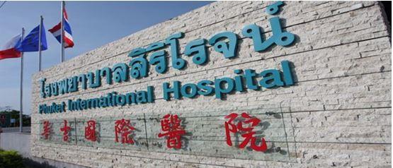 مستشفى بوكيت الدولي- phuket international hospital